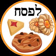 GATEAU PESSAH